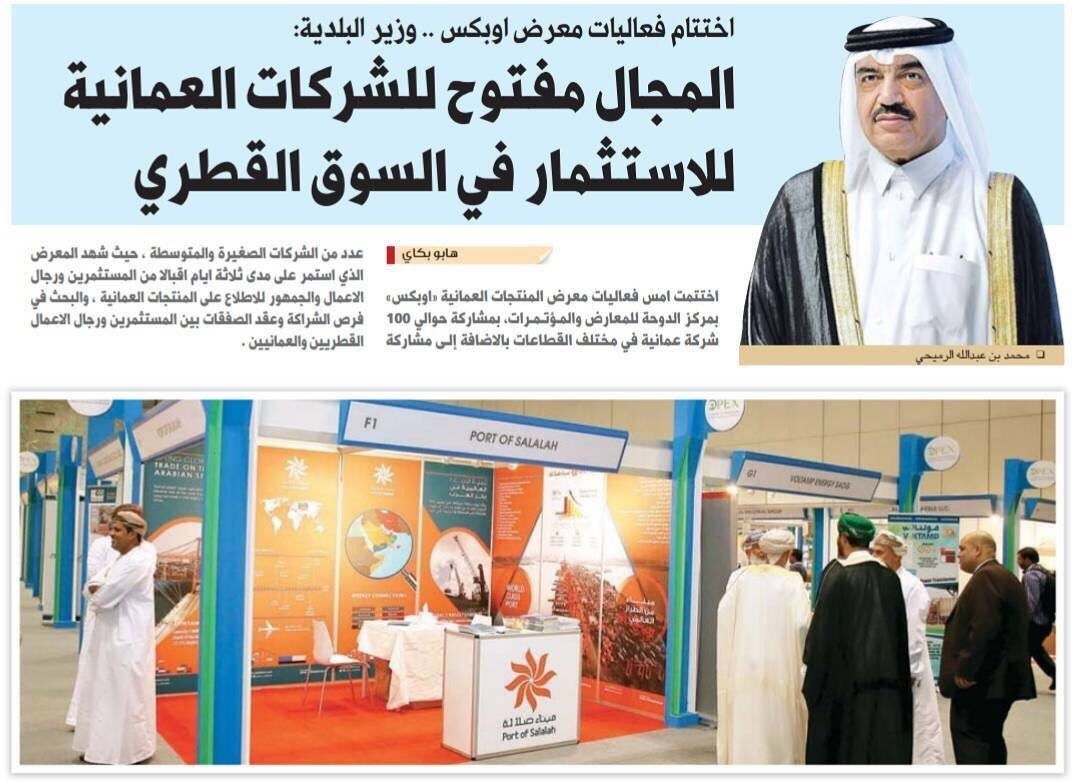 Omani Products Exhibition '2017